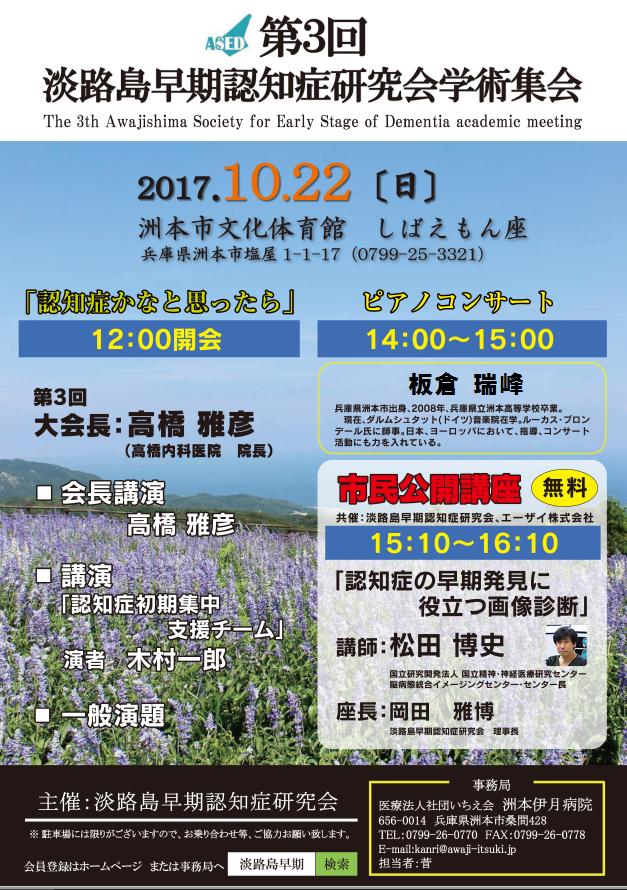 第3回ASED学術集会ポスター